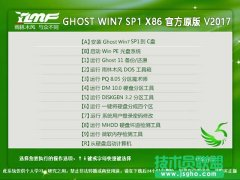 雨林木风 GHOST WIN7 SP1 X86 官方原版 V2017
