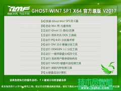 雨林木风 GHOST WIN7 SP1 X64 官方原版 V2017