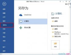 <strong>word2013打开时如何跳转到上次阅读位置</strong>