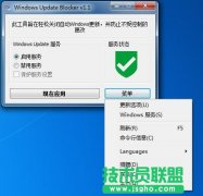 Windows Update Blocker 1.1 关闭